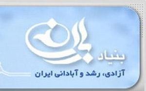 بازخوانی مانیفست و مرام بنیاد آزادی , رشد و آبادانی ایران ( باران )نویسنده: حمیدرضا موحدی زاده