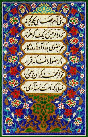 حافظ،شاهکارکلام موزون پارسي