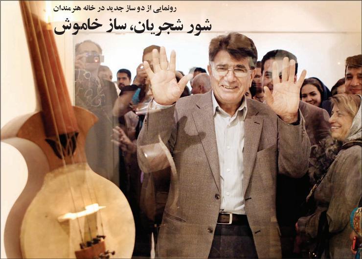 هوشنگ کامکار در گفت و گو با پایگاه خبری فریادگر : محدودیتهای موسیقی در ایران با هیچ جا قابل مقایسه نیست
