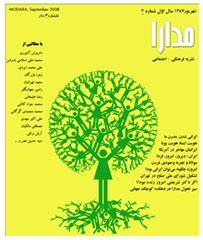 احتجاج با مروّجان بهائیت در پرتو آزادی عقیده و آزادی بیان / برگرفته از سایت اکبر اعلمی