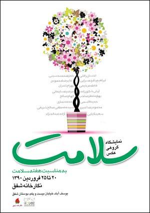دبير انجمن روانپزشکان ايران در گفتوگو با «مردمسالاري» عنوان کرد:  اضطراب زمينهساز خشم، پرخاشگري و عصبانيت در جامعه