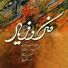 پویان رمضانی آهنگساز و تنظیم کننده موسیقی ایرانی و کلاسیک : استعدادهای درخشان درون کشور را جدی نمی گیرند