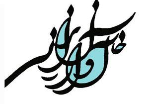 «خانه آواز ایرانی» به منظور پاسداشت آواز در موسیقی اصیل ایرانی فعالیت خود را آغاز کرد.