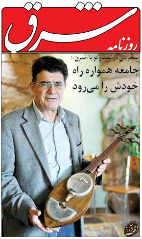 استاد محمد رضا شجریان به دعوت همسر طالبانی به اجرای برنامه پرداخت.