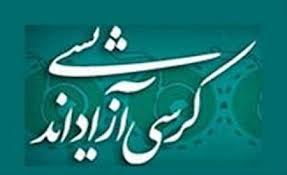 چرا علوم انسانی در ایران توسعه نیافته است؟ ضرورت آزاداندیشی و نقد عالمانه