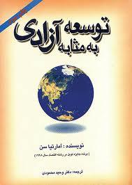 توسعه به مثابه آزادی / حسین حقگو