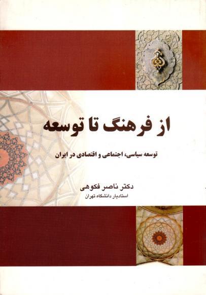 از فرهنگ تا توسعه با تاکید بر مسائل توسعه،  ناصر فکوهی