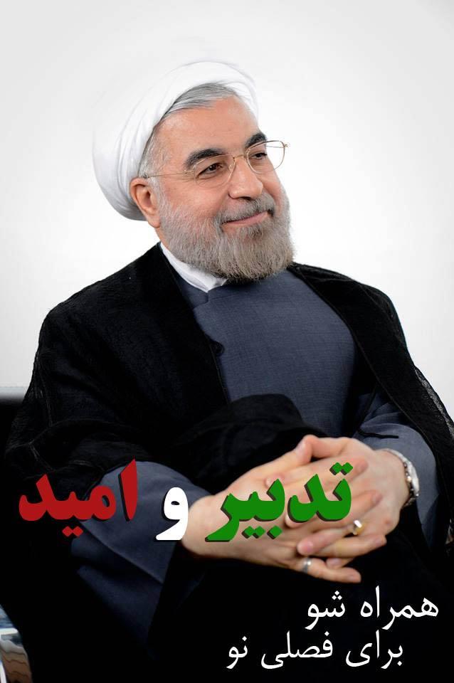 روحانی در دیدار جمعی از فعالان سیاسی اصلاحطلب: در انتخابات ۲۴ خرداد سال گذشته مردم به صحنه آمدند تا بگویند تغییر و تحول را می خواهند/ برای تحقق خواست مردم ایستادگی میکنم