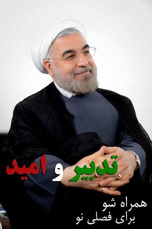 روحانی: لازم باشد، مذاکرات را شخصا هدایت خواهم کرد/ هركس به بانك مركزي دستبرد زده دستش سوخته است