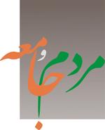 بیتفاوتی اجتماعی ناشی از عدم تعلق است/ سندرم بیتفاوتی اجتماعی در جامعه ايران