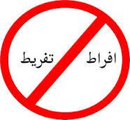 ملت رشید ایران در انتخابات سال92 ریاست جمهوری به تفکر اعتدال و میانه روی،راستگویی، اخلاق ورزی، خردجمعی و دوری از تنشهای حزبی و جناحی روی آوردند.