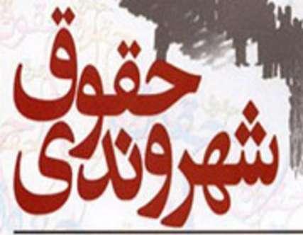 دولت و پاسداشت حقوق شهروندی/ فرناز قلعه دار