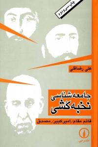 خلاصه ای از کتاب جامعه شناسی نخبه کشی نوشته علی رضاقلی