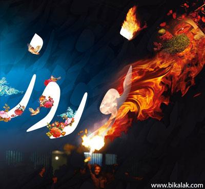 نگاهی به جشن آتش در فرهنگ ایران