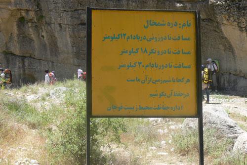/گزارش تصویری/ عکس: صادق حاتمی/ طبیعت بکر دره شمخال شهرستان قوچان