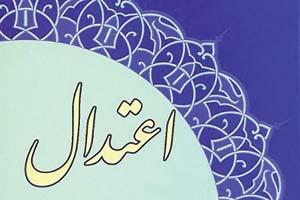 میانهروی و اعتدال شاخص وزین تعالیم اسلامی (2)