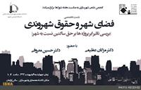 انجمن علمی شهرسازی دانشگاه فردوسی برگزار میکند؛ نشست فضای شهر و حقوق شهروندی