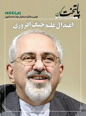 محمدجواد ظریف در جلسه غیرعلنی تأکید کرد: با حمایت ملت و رهبری با قدرت جلو میرویم