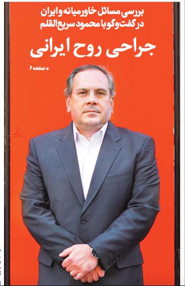 در گفتوگوی «شرق» با دکتر محمود سریعالقلم بررسی شد: جراحی رو ح ایرانی