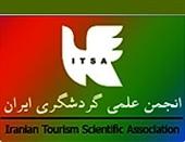 آشنایی با انجمن علمی گردشگری ایران/ ارتقای دانش و گسترش پدیده صنعت گردشگری و بهبود امور آموزشی و پژوهشی