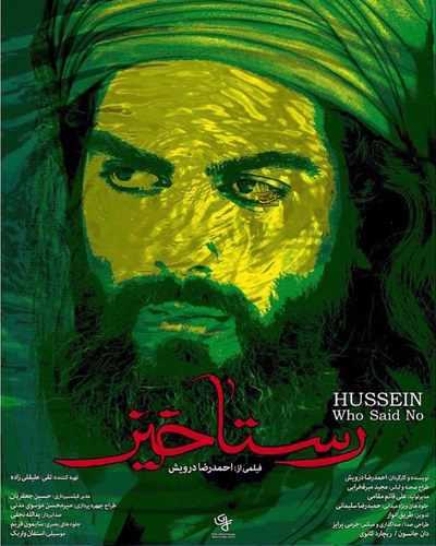 سخنگوی وزارت ارشاد اعلام کرد: فیلم رستاخیز اکران می شود