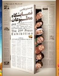 بزرگترین گردهمایی رسانه ای کشور، درهای بیست و یکمین نمایشگاه مطبوعات به روی مردم باز شد