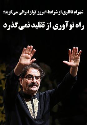 شهرام ناظری از شرایط امروز آواز ایرانی میگوید؛ راه نوآوری از تقلید نمیگذرد