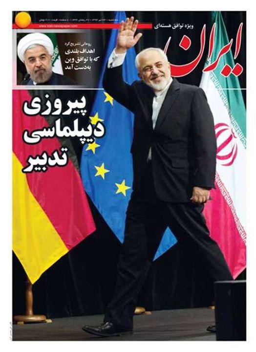 راهی که دولت روحانی در سال ۹۵ پیش رو دارد/ برجام آغاز بازگشت ایران به جامعه جهانی است