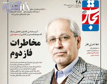 درباره برجام ۲ یا برجام داخلی/ گفتوگو با مسعود نیلی مشاور اقتصادی روحانی