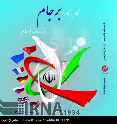 مروری بر دیپلماسی دولت یازدهم در سال 1394/ برجام؛ بسترساز دیپلماسی پویای ایرانی