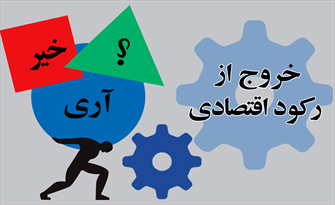 چرا رکود از اقتصاد ایران نمیرود؟ گزارش ها از ٣٥ هزار پروژه نیمهتمام در نقاط مختلف کشور حکایت دارد که در طول سالهای گذشته کلنگ خورده و بلاتکلیف مانده است.