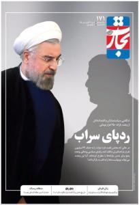پیام نوروزی اقتصاددانان دنیا به مردم ایران/ باز چشم بر هم زدیم و سال نو از راه رسید!