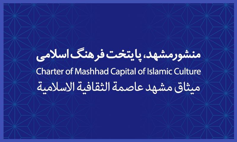 منشور «مشهد» پایتخت فرهنگ اسلامی/ مشهد، از جانب آیسسکو(سازمان علمی، فرهنگی و آموزشی اسلامی ) به عنوان پایتخت فرهنگ اسلامی در سال 2017 (دی ماه 1395 تا دی ماه 1396) برگزیده شده است.