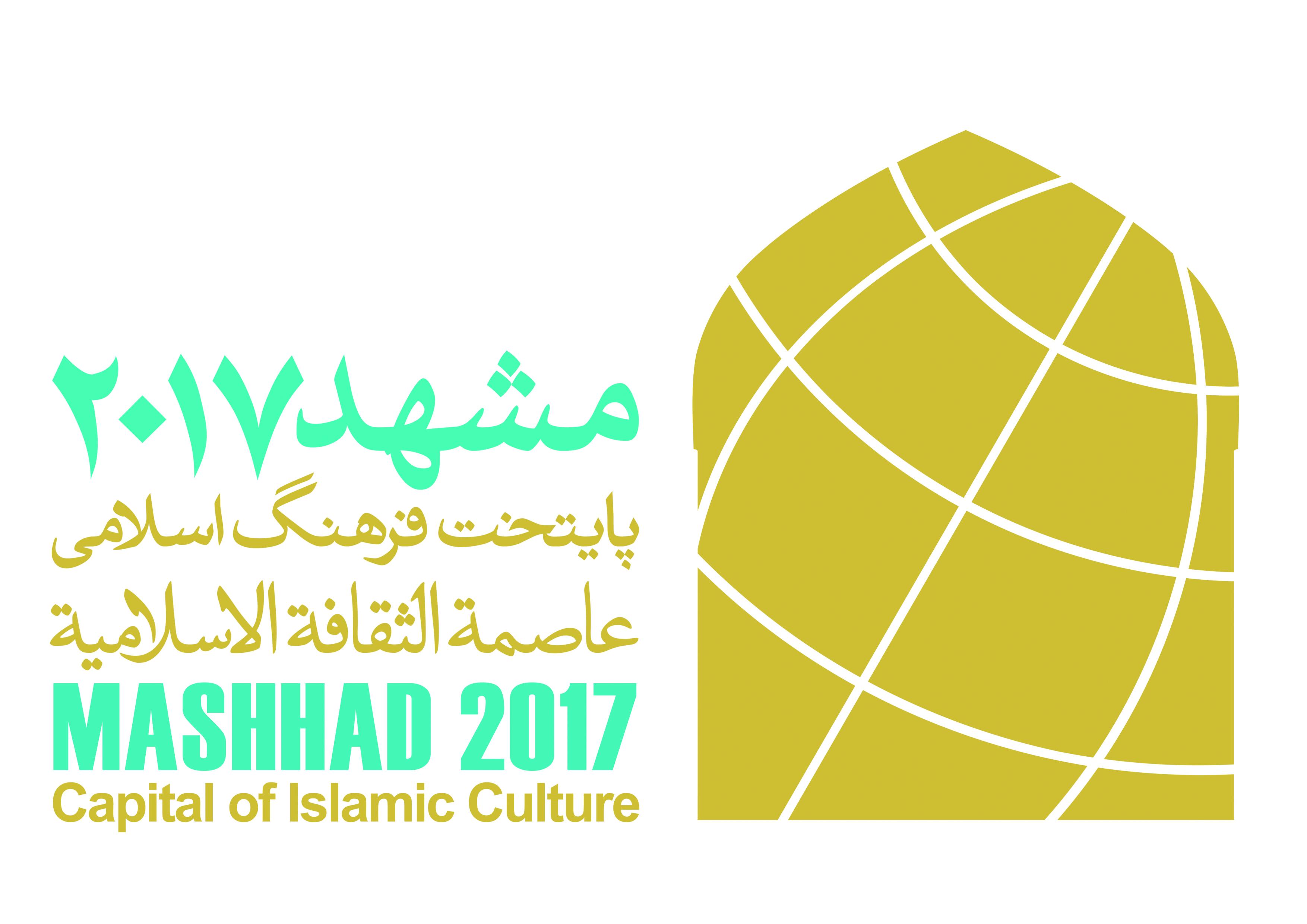 رییس شورای برنامه ریزی و هماهنگی پایتخت فرهنگ اسلامی خبر داد: تهیه و تدوین جدول برنامه ها و تقویم رویدادهای مشهد 2017