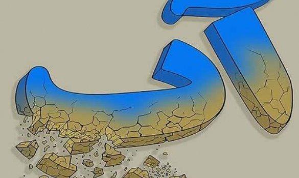 هشدار وزیر نیرو: ادامه حیات و تمدن ایرانی به دلیل شرایط آبی کشور در خطر است