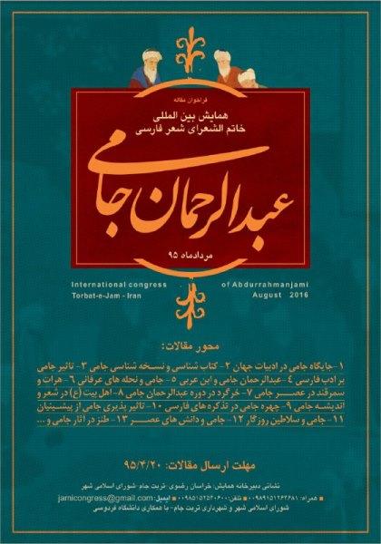 محمدجواد ظریف گفت: جامی یک وحدتطلب مصلح بود که با توجه به شرایط سیاسی و اجتماعی زمان خود و با بهرهگیری از اندیشههای اعتدالی به دنبال پیوند میان مذاهب و فرق اسلامی و دوری از افراط و تعصب بود.