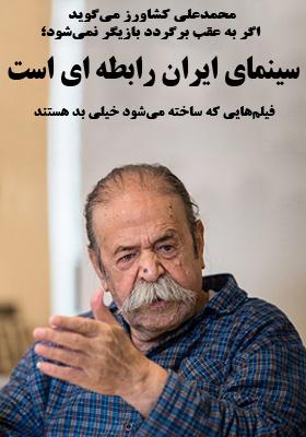 محمدعلی کشاورز میگوید اگر به عقب برگردد بازیگر نمیشود؛ سینمای ایران رابطهای است