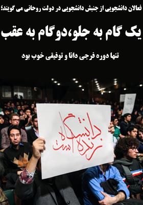 فعالان دانشجویی از جنبش دانشجویی در دولت روحانی میگویند؛ یک گام به جلو،دوگام به عقب