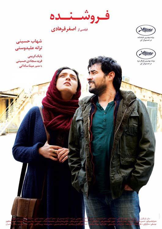 فیلم سینمایی «فروشنده» اثر اصغر فرهادی در مدتی که در سینماهای هویزه، سیمرغ و پیروزی اکران شد، در حدود991  میلیون و 582 هزار تومان فروش داشته است.