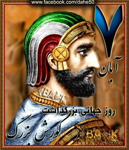 هفتم آبان؛ روز بزرگداشت کوروش بزرگ چرا کوروش در سرزمین خود غریب است؟/ سایت بهارنیوز/ علی سبزمیدانی