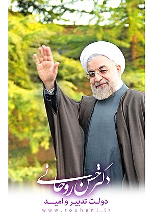 گفتوگو با صادق زیباکلام به نقل از «شرق» اگه روحانی بخواهد بیايد، باید از او حمایت کنیم و این در گرو این است که رهبری اصلاحات دور دوم از ایشان حمایت بکند که توصیه میکنم اين كار را بکند.