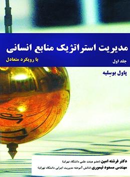 مدیریت استراتژیک منابع انسانی/ دکتر فرشته امین، عضو هیأت علمی دانشگاه تهران