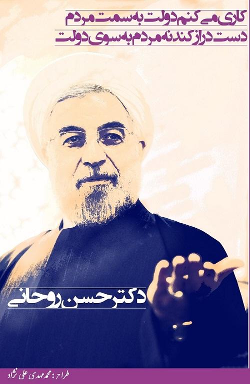 حجتالاسلام والمسلمین دکتر حسن روحانی در مراسم افتتاح بزرگترین تصفیه خانه فاضلاب کشور در مشهد، گفت:: برای ساختن کشور همه باید دست به دست هم دهیم