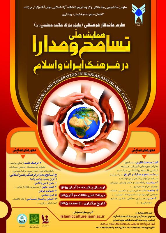همایش ملی تسامح و مدارا در فرهنگ ایران و اسلام، اسفند ۹۵