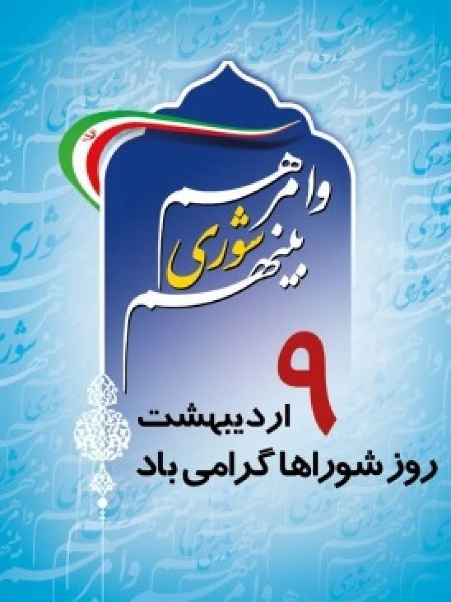 نایب رییس شورای اسلامی شهر مشهد مقدس مطرح کرد؛ تقویت نظام شورایی، کلید گشایش توسعه شهرها