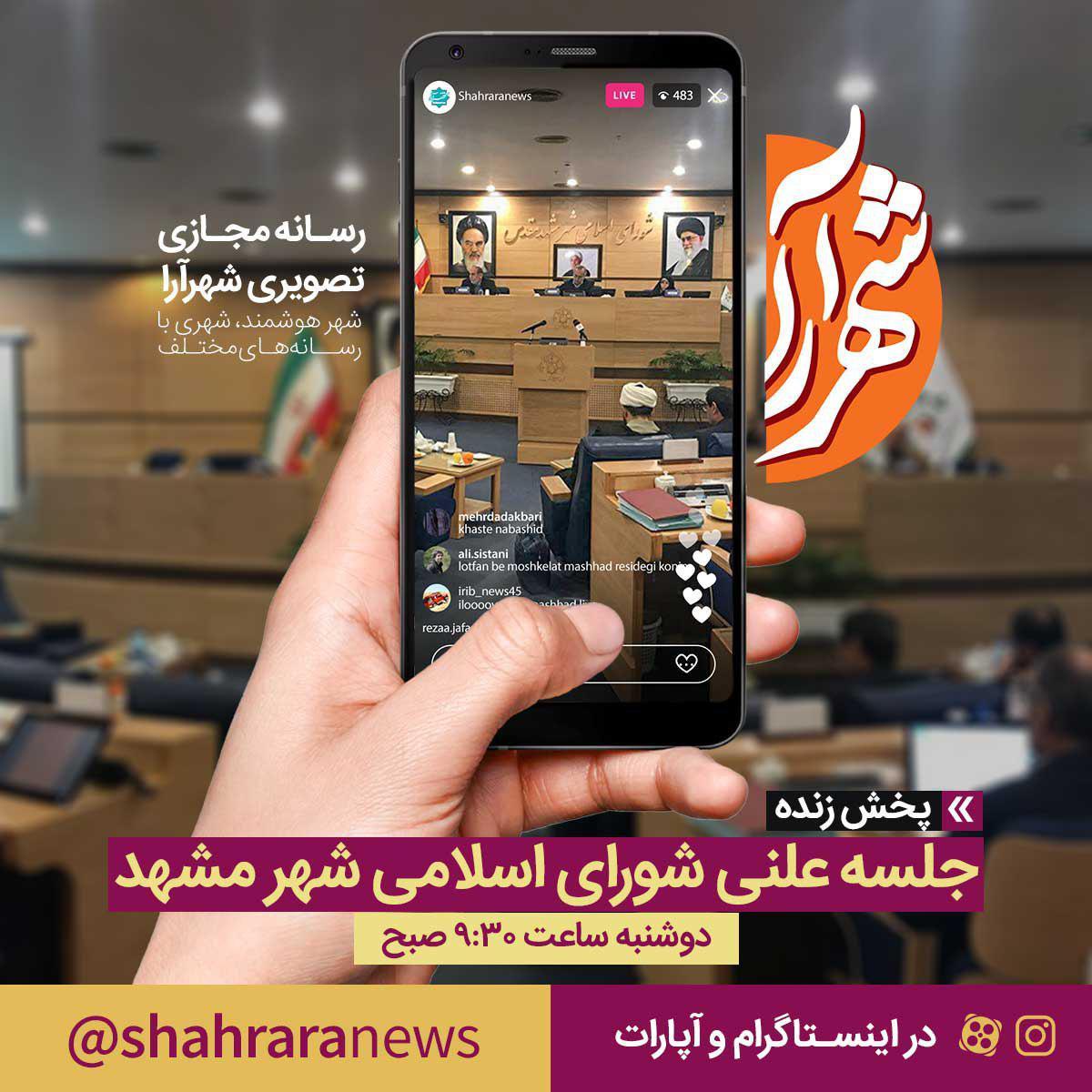 حمیدرضا موحدی زاده، نایب رئیس شورای شهر مشهد: برخورد نامناسب با سرمایههای اجتماعی باعث کاهش مشارکت مدنی مردم میشود